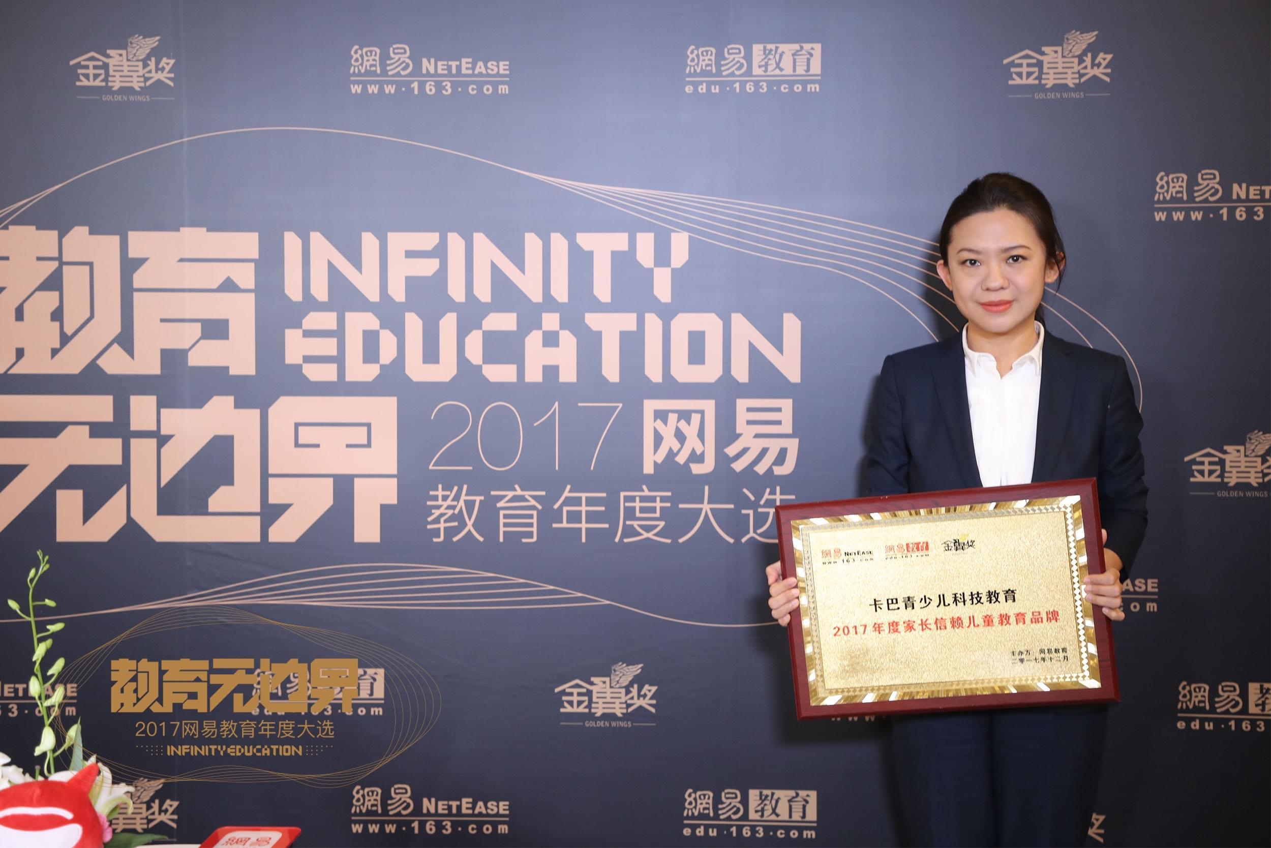 卡巴青少儿科技教育田晓娜:让科学教育走向国际
