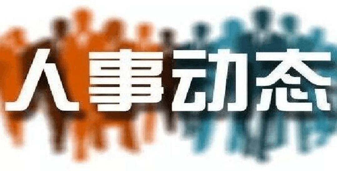 运城市委副书记朱鹏兼任市政府党组书记