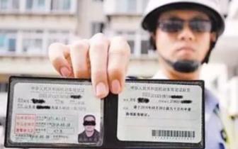 """3月1日起 驾驶证""""消分""""有大变化"""
