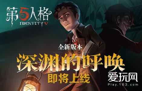 """《第五人格》新版本揭晓 剧情动画""""莫比乌斯""""登场"""