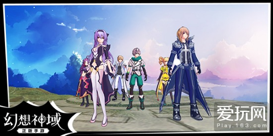 《幻想神域》手游 1月23日全新启程!