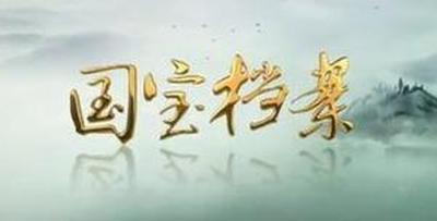 陶梦清:从山西走进央视《国宝档案》