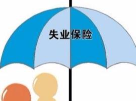 青岛下月起上调失业保险金 提高到每月1080元