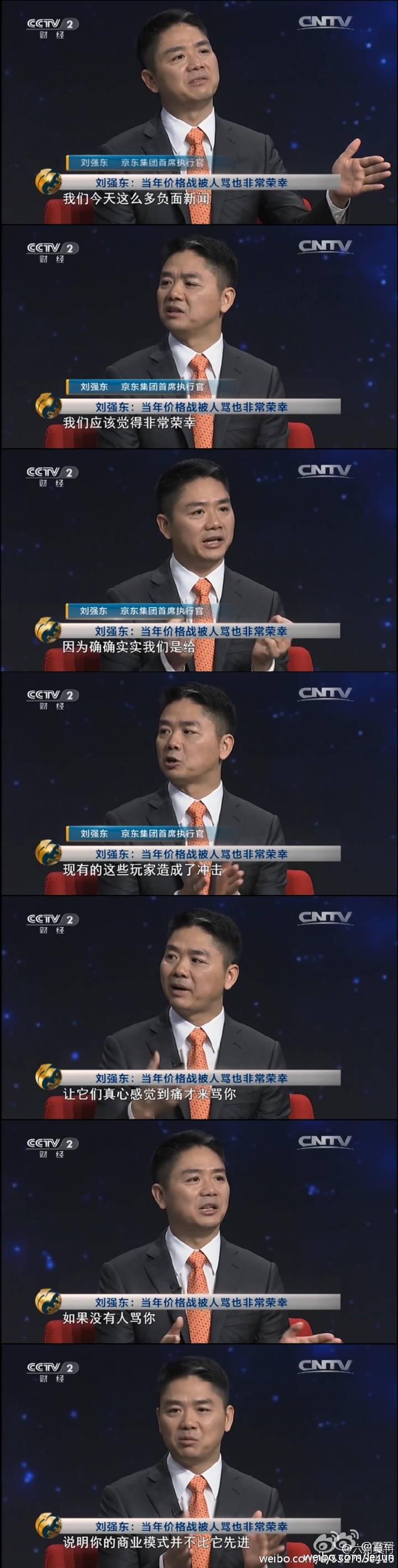 """刘强东雷军隔空""""惺惺相惜"""":平庸公司才不会被骂的照片 - 2"""