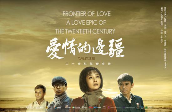 《愛情的邊疆》主海報橫版