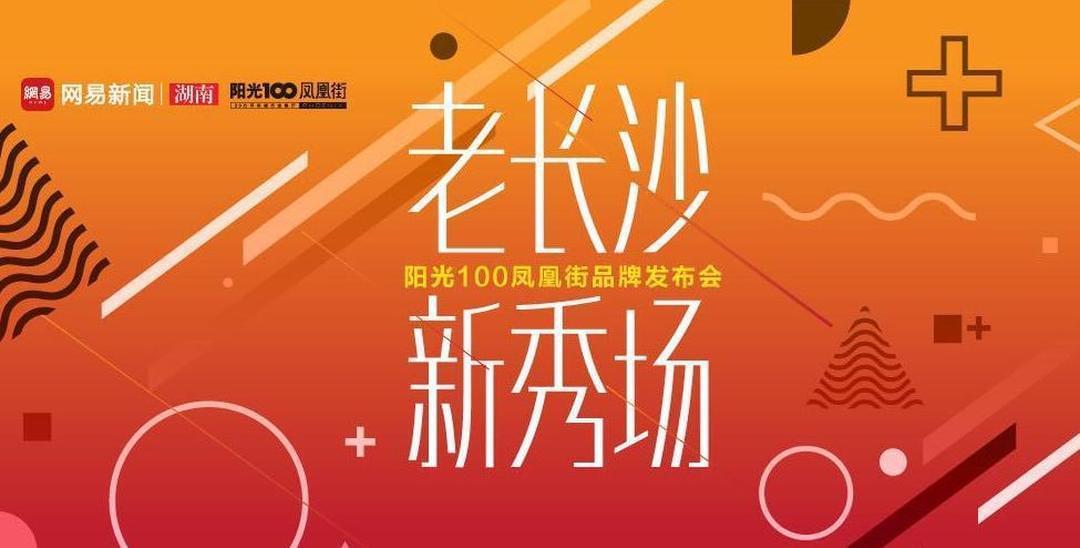 阳光100凤凰街品牌发布会暨吴尊见面会