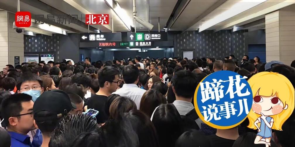 北京地铁又上热搜了!除了挤挤挤还因为啥?