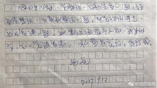 爷爷为大一孙女手写朴实家书