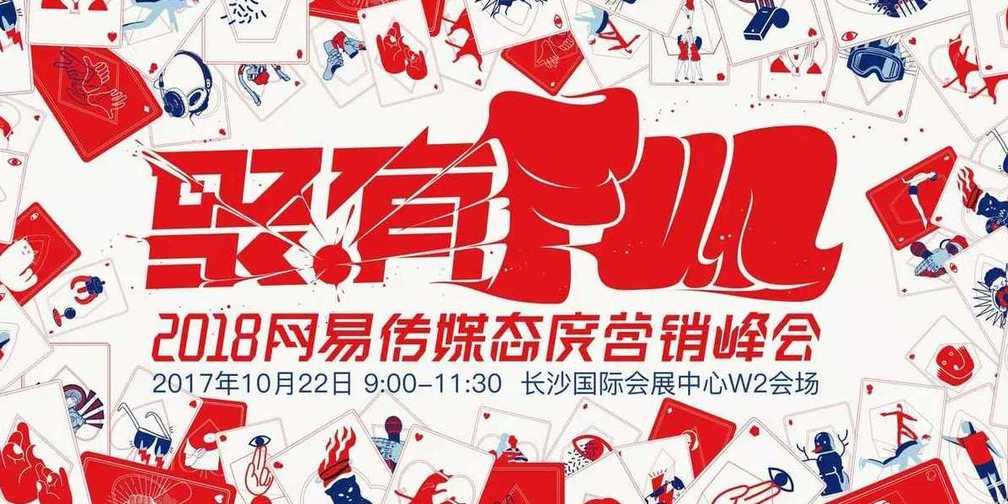 聚·有FUN——网易传媒态度营销峰会来长沙啦!