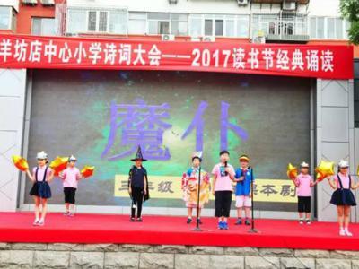 2018年北京海淀重点小学:羊坊店中心小学
