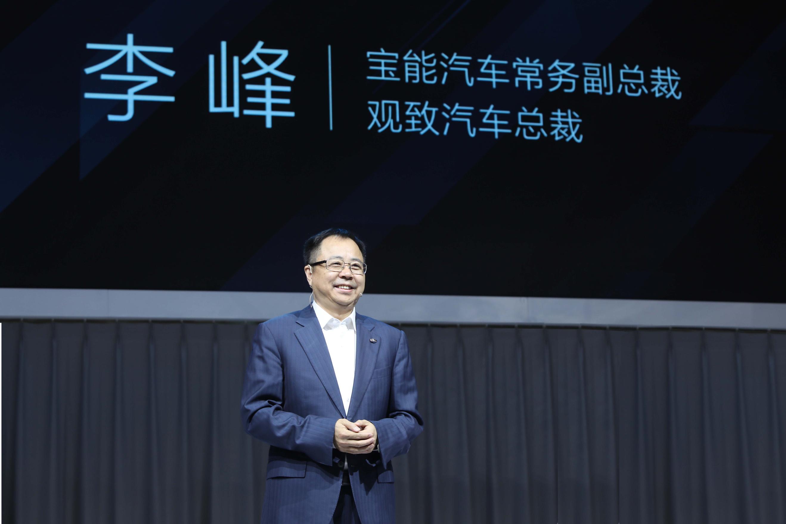 宝能汽车常务副总裁、观致汽车总裁李峰
