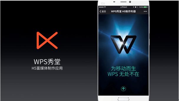 WPS+正式发布 WPS全球用户数已达6亿的照片 - 3