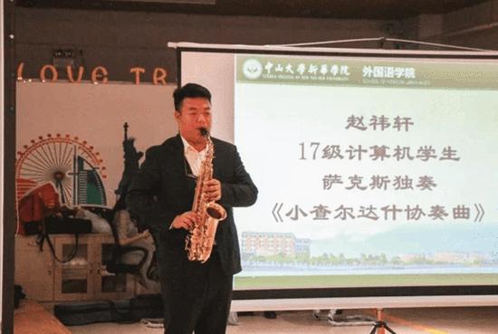 中大新华17级计算机学生赵祎轩表演萨克斯独奏《小查尔达什协奏曲》