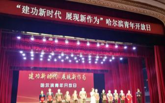 哈尔滨团市委举办青年开放日活动