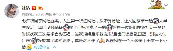 徐娇网吧打游戏!粉丝称连求3次签名被拒怒呛声