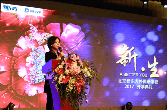2017-2018 北京新东方外国语学校开学典礼程凤云校长:老师、学生、家长我想对你说……