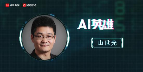 对话山世光:AI需要傻瓜式的平台 学AI到蓝翔 | AI英雄