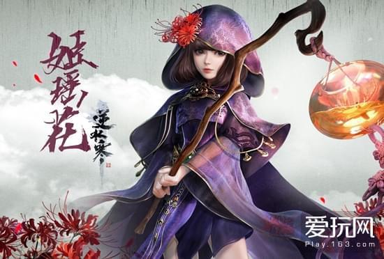 《逆水寒》女角色姬瑶花爆料 为首测可体验职业