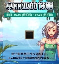 夏日活动曝光 DNF体验服西海岸6月29日更新一览 游戏资讯 第1张