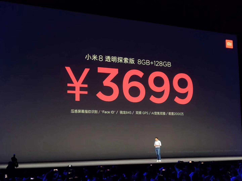 小米上市前发布8周年新机:小米8刘海屏售价2699元起的照片 - 5