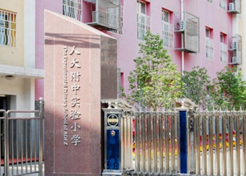 中国人民大学附属中学实验小学
