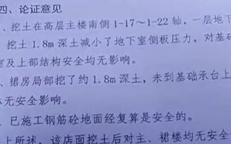 装修 南昌恒泰花苑店面野蛮装修 相关部门介入调查