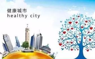 海南省|海南省爱卫办在乐东举办健康城市建设专题培训班
