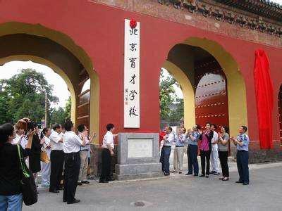 北京育才学校