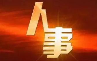 云浮市委|省委:黄汉标任云浮市委书记 庞国梅另有任用