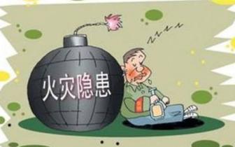 市政府|九江整改重大火灾隐患单位14家单位被市政府挂牌督办