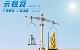 """""""云税贷"""":小微企业纳税客户专享"""