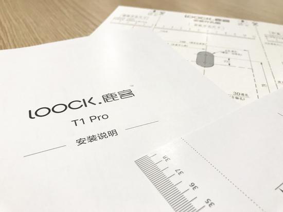评测Loock鹿客智能门锁T1 pro:用AI算法优化指纹识别