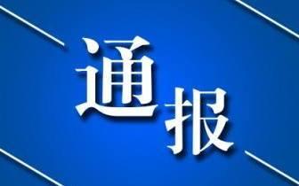 """端午节 端午节前夕 吉林省纪委通报7起""""四风""""典型案例"""