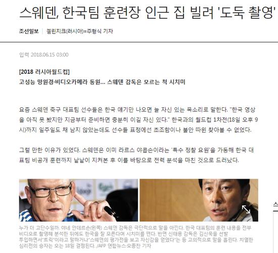 """朝鲜日报网对""""间谍事件""""的报道"""