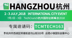 报名 | TechCrunch 杭州 2018