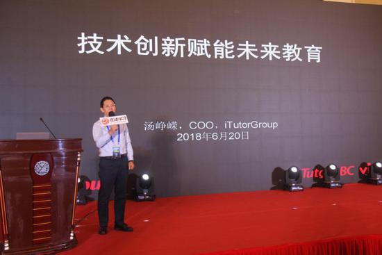 iTutorGroup COO汤峥嵘发表主题演讲