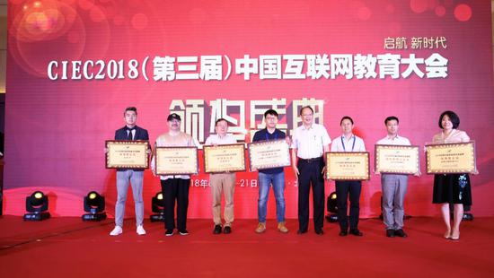 iTutorGroup(右三)领取独角兽企业奖