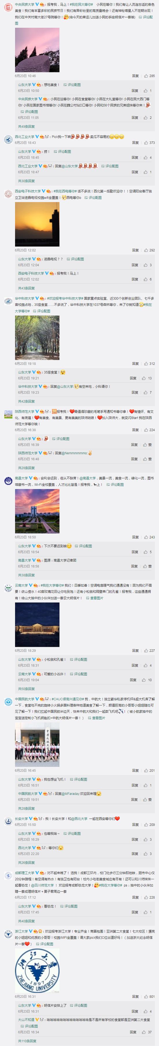 2018高校生源战打响!清北组团求pick山大花式碰瓷