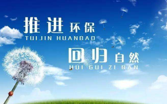 湖南省污染防治攻坚战三年行动计划公布