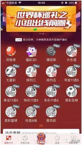 网彩全面停售后 两亿彩民去哪里买彩票了?