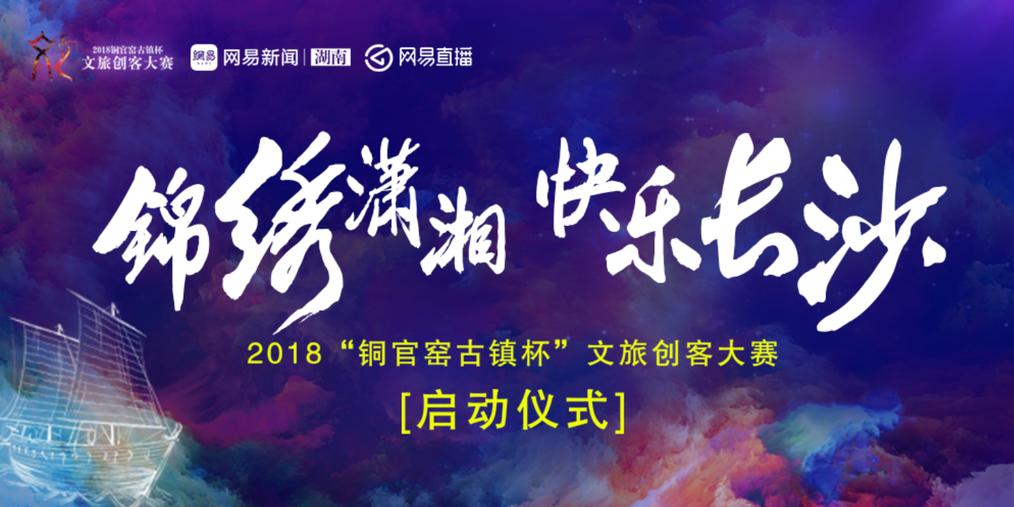 """2018""""铜官窑古镇杯""""文旅创客大赛开启!"""