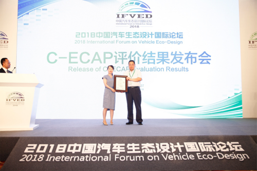 (C-ECAP管理中心为浙江吉利控股集团有限公司颁发认证证书)
