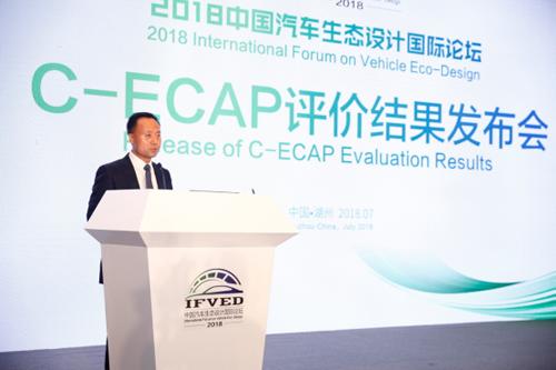 C-ECAP汽车生态评价结果发布 高尔夫、博瑞获白金牌