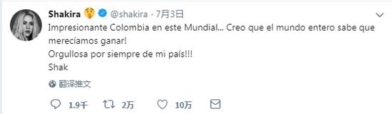 虽败犹荣!夏奇拉力挺哥伦比亚国家队:为你们感到自豪
