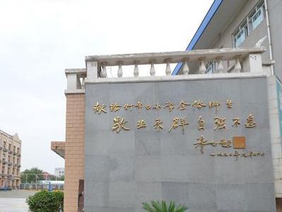 北京市东城区灯市口小学