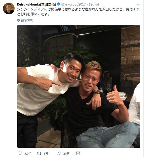 本田晒与香川合照澄清不和 网友:简直是日向和大空翼啊!