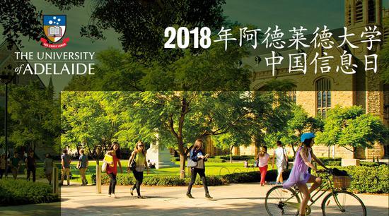 金吉列留学邀您参加2018阿德莱德大学中国信息日