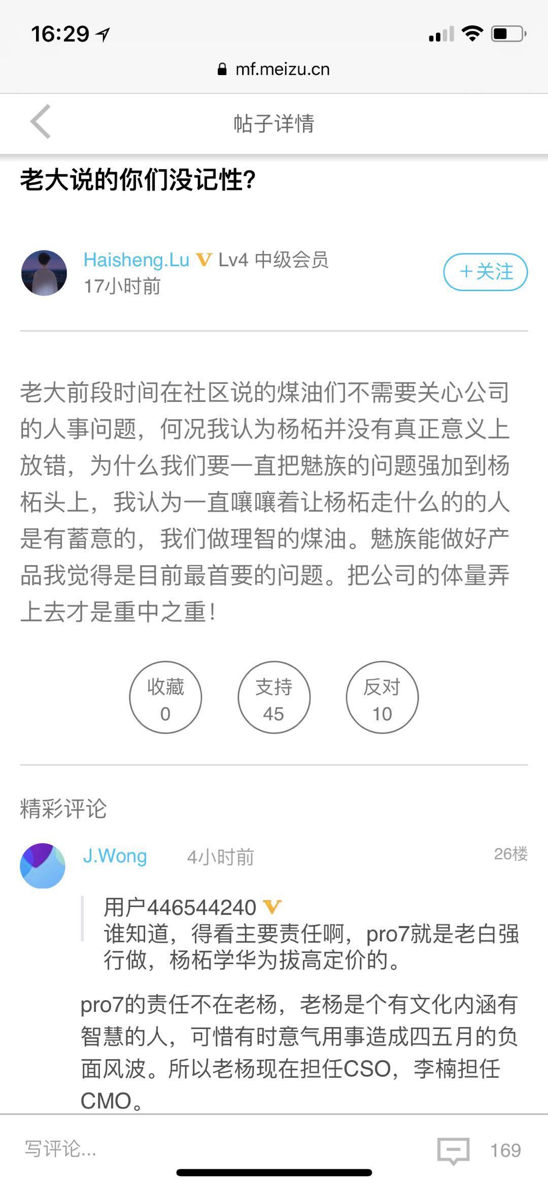 黄章:魅族Pro7责任不在杨柘 他就是有点意气用事的照片 - 2