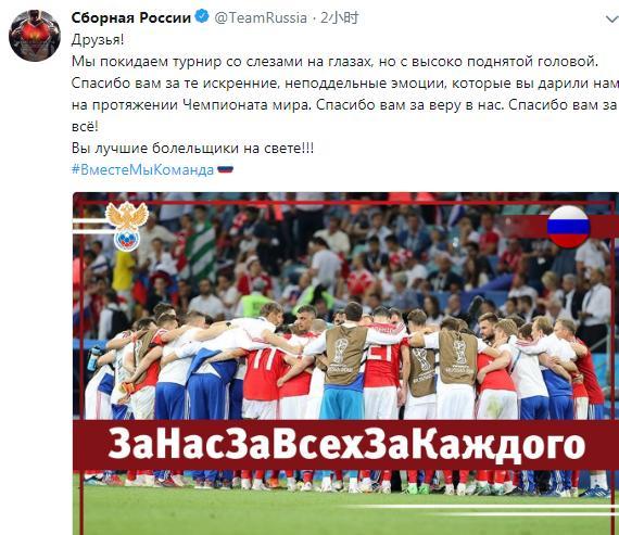已尽最大努力,俄罗斯官推发文感谢球迷支持