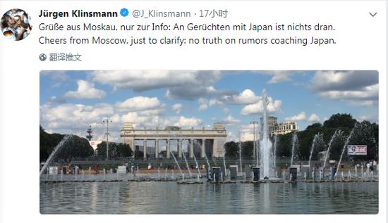 亲自辟谣! 克林斯曼:执教日本队的传闻并不真实